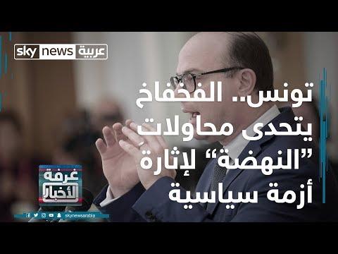 تونس.. الفخفاخ يتحدى محاولات -النهضة- لإثارة أزمة سياسية  - نشر قبل 2 ساعة