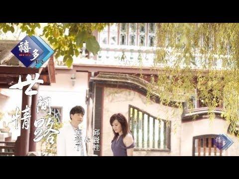 【首播】邱芸子&邱賢桂-世間情路(官方完整版MV)HD『三立金曲MV』