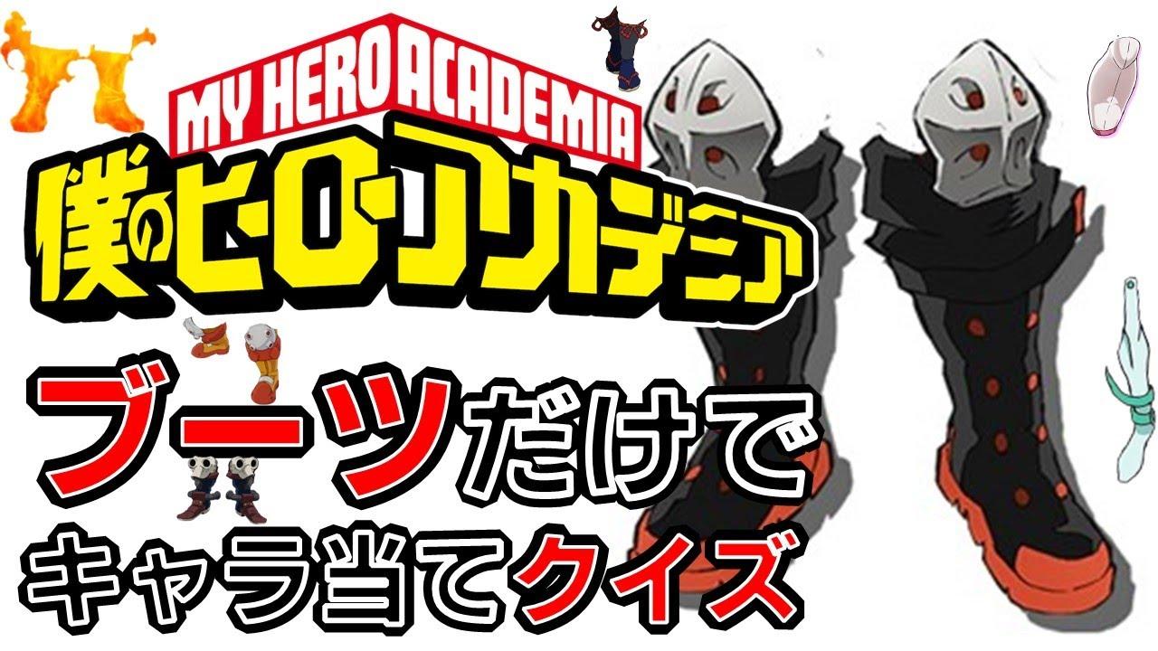 【僕のヒーローアカデミア】アニメクイズ ブーツでキャラ当て ヒロアカ アニメ第五期 漫画 My Hero Academia 堀越耕平 少年ジャンプ Anime quiz