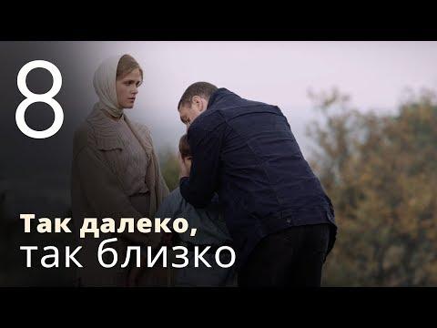 Детектив «Так далеко, так близко» (2014) 1-8 серия из 8