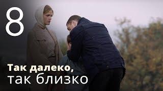 ТАК ДАЛЕКО, ТАК БЛИЗКО. Серия 8 ≡ STRANGELY FAMILIAR. Episode 8 (Eng Sub)