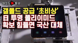 [여의도튜브] 갤폴드 공급 '초비상' 日 투명 폴리이미드 확보 힘들면 국산 대체