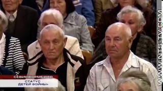 12.05.2017 Севастопольские дети войны просят законодательно определить их статус