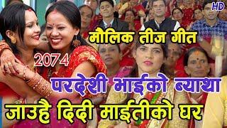 Maiti Ko Ghara New Nepali teej Song 2074 2017 By ParashuRam Adhikari /Nabraj Arati Adhakari /purnim