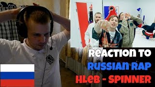 REACTION TO RUSSIAN RAP | ХЛЕБ - Спиннер | RUSSIANS REACT | РЕАКЦИЯ