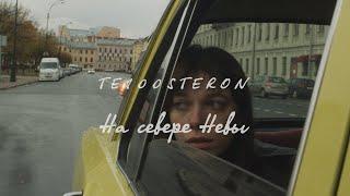 ТЕ100СТЕРОН - На севере Невы (Премьера клипа)