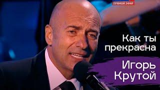 Игорь Крутой 'Как ты прекрасна'