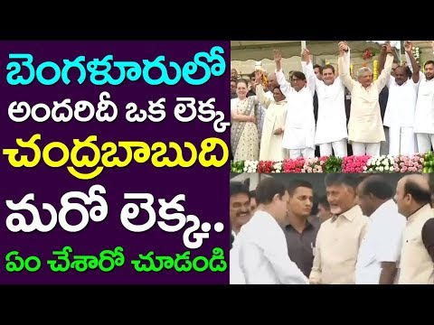 Everybody Lift The Hand Except Chandrababu, Why? | Take One Media | Andhra | Kannada| JDS| CM KCR|AP