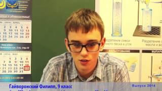 Отзыв о курсах ОГЭ по биологии (Гайворонский Филипп)