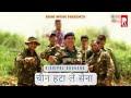 Download चीन हटा ले सेना | rishipal khadana | latest ragini 2017 MP3 song and Music Video