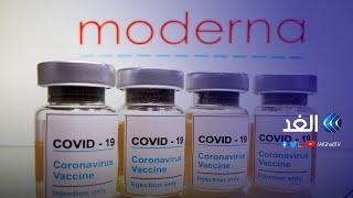 بريطانيا | بدء استخدام لقاح موديرنا المضاد لفيروس كورونا في ويلز
