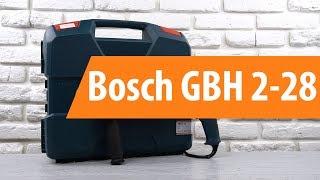 Розпакування перфоратора Bosch GBH 2-28 / Unboxing Bosch GBH 2-28