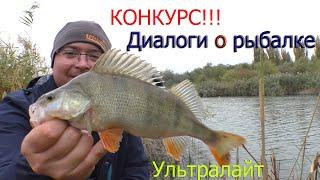 КОНКУРС О рыбалке осенью на окуня Как поймать пассивного окуня хитрости и тонкости ловли на джиг