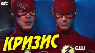 ФЛЭШ НАРУШИЛ ИСТОРИЮ КРИЗИСА? [Обзор Трейлера 6-го сезона] / Флэш | The Flash