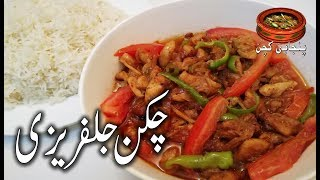 Chicken Jalfrezi, چکن جلفریزی Easy Recipe Chicken jalfrezi Best for health recipe (Punjabi Kitchen)