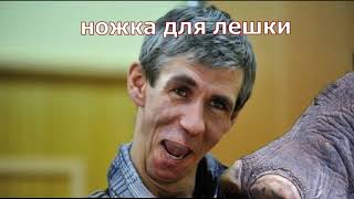 АЛЕКСЕЙ ПАНИН и НОГА!!!