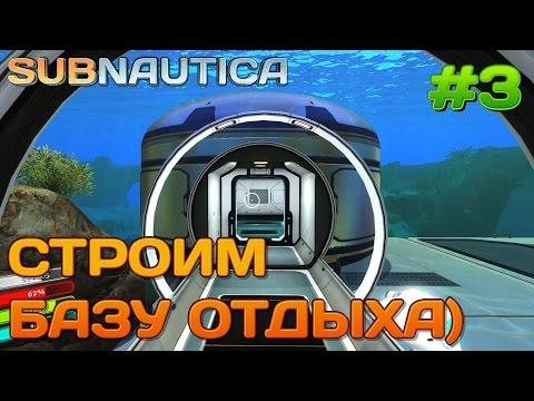 Subnautica как построить базу #3