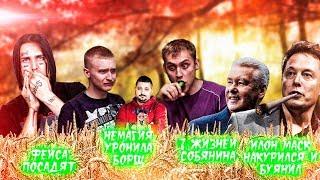 Фейса посадят  Немагия уронила Борщ  7 жизней Собянина  Илон Маск накурился и буянил