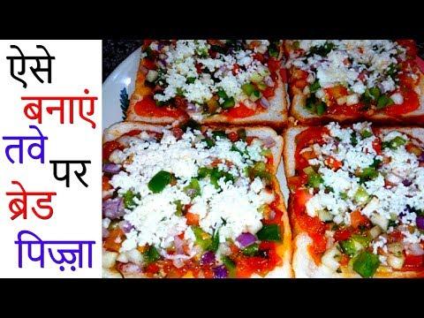 तवे पर ब्रेड टेस्टी पिज़्ज़ा बनाने की एकदम आसान विधि-Bread Pizza Recipe - Quick and Easy Bread Pizza