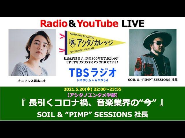 TBSラジオの番組【アシタノカレッジ】に出演