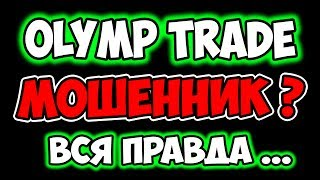 видео OLYMPTRADE: реальный отзывы про Олимп Трейд