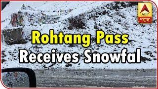 Rohtang Pass Receives Snowfall   ABP News