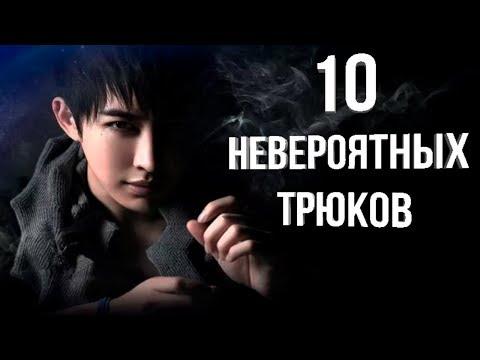 10 НЕВЕРОЯТНЫХ ФОКУСОВ КИТАЙСКОГО МАГА