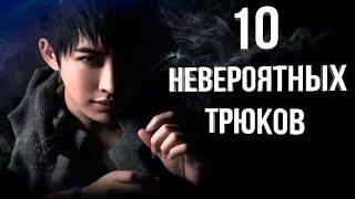 Download 10 НЕВЕРОЯТНЫХ ФОКУСОВ КИТАЙСКОГО МАГА Mp3 and Videos