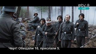 "Tujurikkuja: фильм ""1944"""
