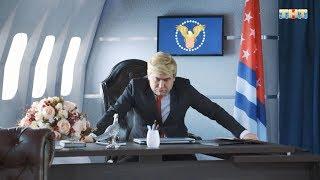 Однажды в России - Президент Америки попал в Россию-Телеканал ТНТ