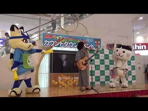 ニャジロウ、与次郎(2018-08-25 羽生カウントダウン)
