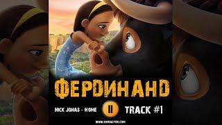 ФЕРДИНАНД мультфильм МУЗЫКА OST #1 Nick Jonas - Home