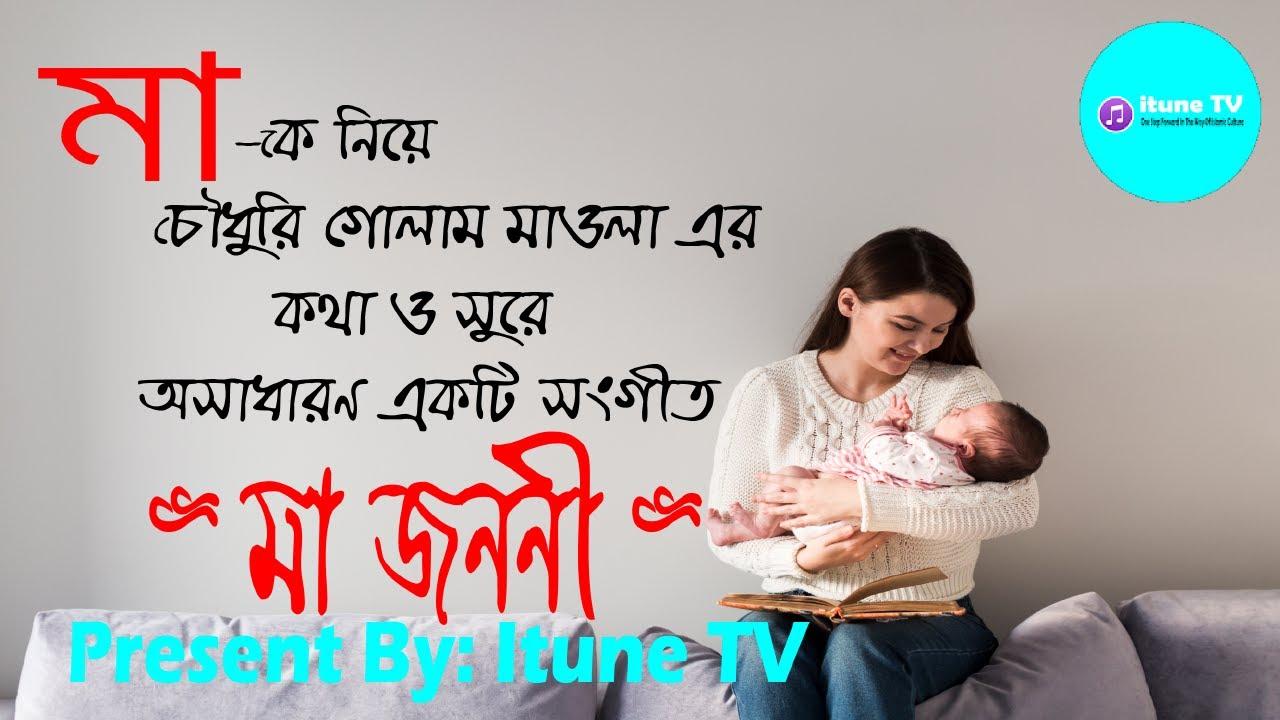 মা জননী _ Ma Jononi _ Jonom Jonom Dhore _ Chowdhury Golam Mawla _ Bangla islamic Song _ I tune Tv