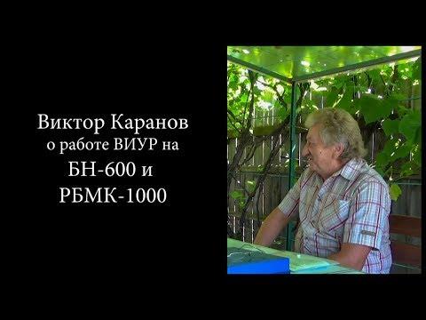 Виктор Каранов - ВИУР двух разных реакторов