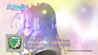 TVアニメ『魔女の旅々』 EDテーマ「灰色のサーガ」視聴動画