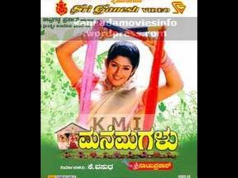 Full Kannada Movie 2003 | Manemagalu |