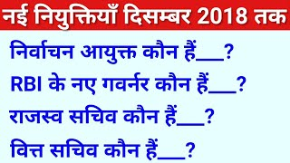 नई नियुक्तियाँ दिसम्बर  2018 तक //new appointments 2018//current affairs