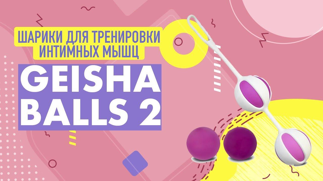 ШАРИКИ ДЛЯ ТРЕНИРОВКИ ИНТИМНЫХ МЫШЦ GEISHA BALLS 2