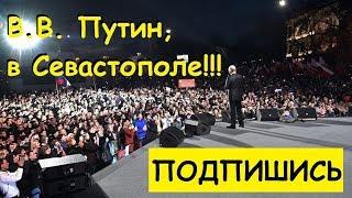 Приезд В.В. Путина в Севастополь 14.03.2018. Путин в Крыму. Крым это Россия.