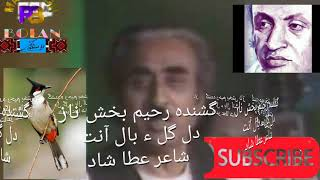 Rahim Baksh Naaz .balochi Ghazal .dil Gala Baal Ent Cho Bulbul .poet Atta Shaad