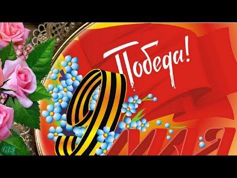 ДЕНЬ ПОБЕДЫ Красивое поздравление с Днем Победы Музыкальные видео открытки 9 МАЯ