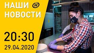 Наши новости ОНТ: секреты успеха от лидеров отраслей; помощь белорусским врачам; партизанский музей