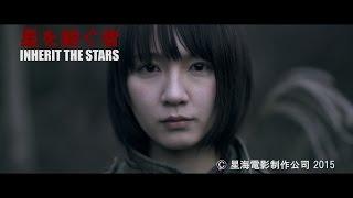 星を継ぐもの(3)