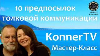 10 принципов общения  Ревность   Первое свидание  Ричард и Оксана Коннер  МастерКласс 1