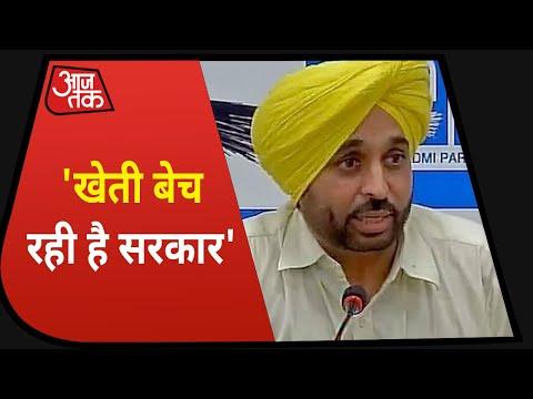 AAP सांसद Bhagwant Mann बोले- तेल बेच दिया, रेल बेच दिया, जहाज बेच दिया, अब खेती बेच रही है सरकार