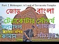 Bishnupur Bankura Travel Guide | Jor Bangla | Shyamrai Temple | Chinnamasta | Dalmadal Cannon