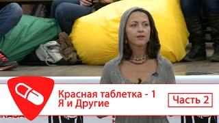 видео: Красная таблетка - 1. Я и Другие - Часть 02