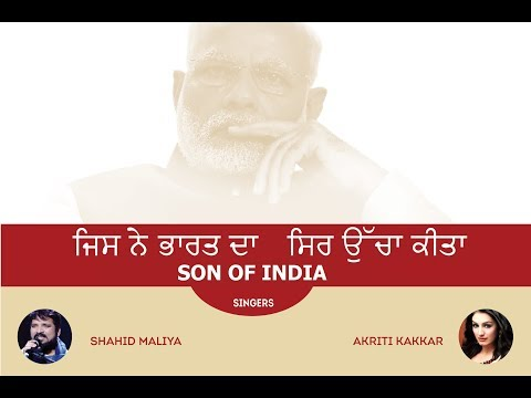 """Son of India"" (Punjabi) - A Song on PM Hon'ble Narendra Modi - written by Dr Bindeshwar Pathak"