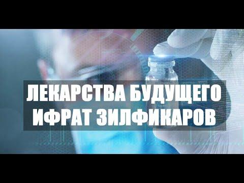 ЛЕКАРСТВА БУДУЩЕГО // ИФРАТ ЗИЛФИКАРОВ