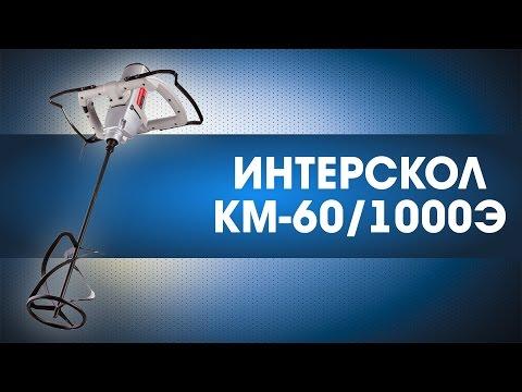 Миксер электро 1050 Вт, ИНТЕРСКОЛ - КМ-60/1000Э